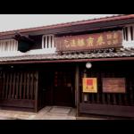 清酒 春鹿の醸造元、奈良県奈良市の株式会社 今西清兵衛商店様を日本酒ポータルサイト「日本酒ツーリズム」に掲載しました