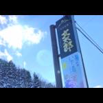 清酒文太郎の醸造元、兵庫県新温泉町の株式会社文太郎様を日本酒ポータルサイト「日本酒ツーリズム」に掲載しました。