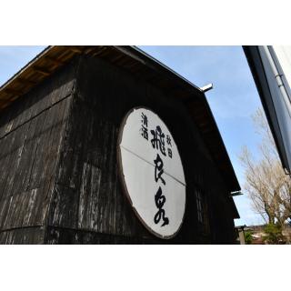日本酒ポータルサイト「日本酒ツーリズム」に株式会社 飛良泉本舗(ひらいづみほんぽ)を掲載しました.