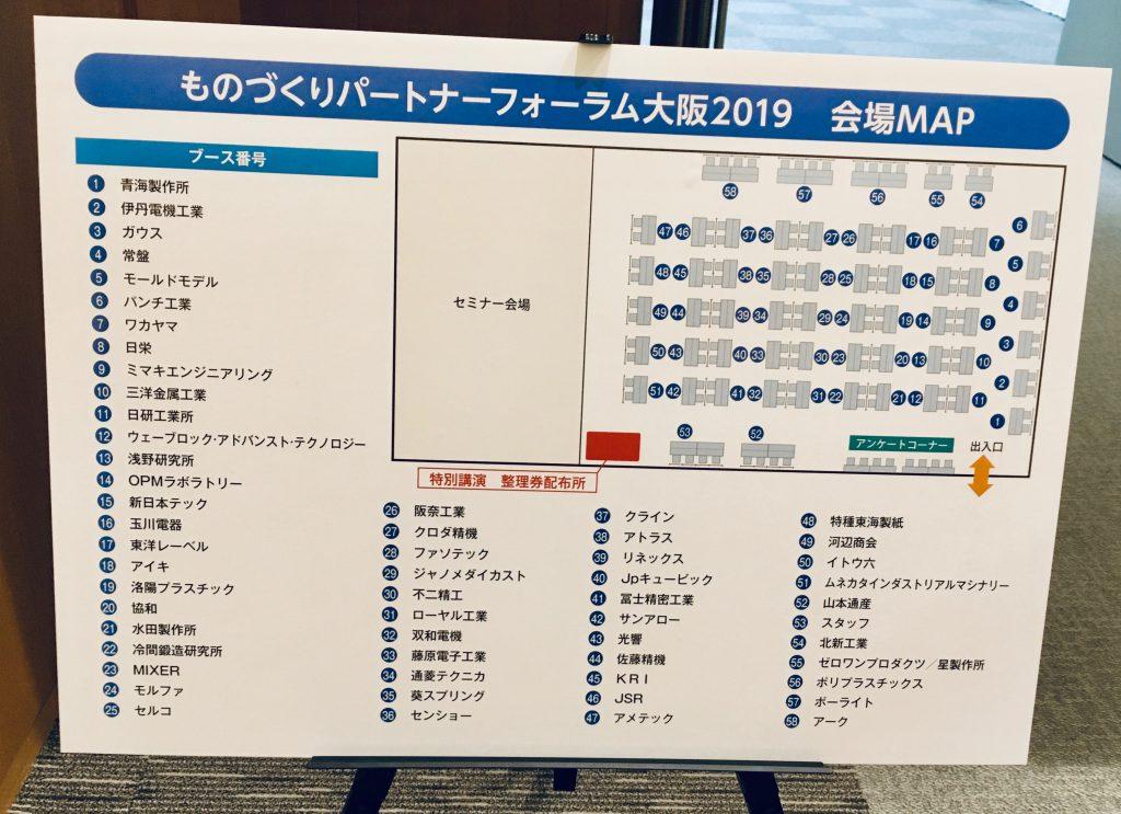 ものづくりパートナーフォーラム大阪2019会場案内パネル
