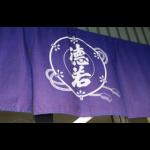 清酒徳若の醸造元、兵庫県西宮市の万代大澤酒造株式会社様を日本酒ポータルサイト「日本酒ツーリズム」に掲載しました。