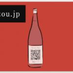 株式会社イーストバック様「酒造マップ」とコラボレーションを開始いたしました。