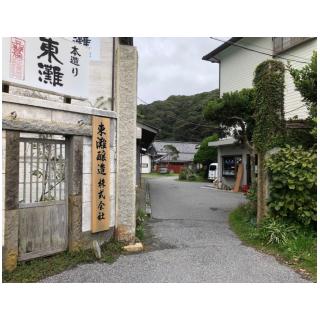 清酒東灘・鳴海の醸造元、千葉県勝浦市の東灘醸造株式会社様を日本酒ポータルサイト「日本酒ツーリズム」に掲載しました。