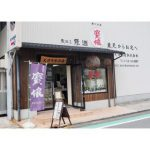 日本酒ポータルサイト「日本酒ツーリズム」に大澤本家酒造株式会社を掲載しました。